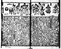 Xin quanxiang Sanguo zhipinghua056.JPG