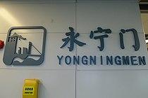 YONGNINGMEN.JPG