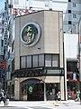 Yamatoya Moriguchizuke Sohonke main shop (2013-08-02).jpg