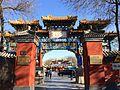 Yonghe Gong Lama Temple.jpg