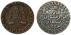 One Pysar Coin from Zanzibar circa 1299 AH (18...