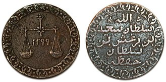 Swahili people - Swahili Arabic script on One Pysar Coin from Zanzibar c. 1299 AH (1882 AD)