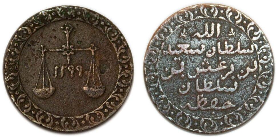 Zanzibar-pysa-coin