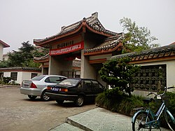 Zhenhai Middle School Gate.jpg