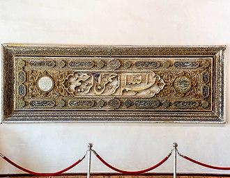 Azerbaijan Museum - 'Bismila Stone' a calligraphy of marble stone, 1845.