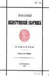 Бордосский путник 333 г. (ППС, выпуск 2 (том 1, вып. 2). 1882).pdf