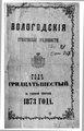 Вологодские губернские ведомости, 1873.pdf