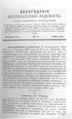 Вологодские епархиальные ведомости. 1898. №04.pdf
