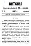 Вятские епархиальные ведомости. 1867. №21 (дух.-лит.).pdf