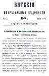 Вятские епархиальные ведомости. 1869. №12 (офиц.).pdf
