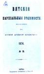 Вятские епархиальные ведомости. 1876. №19 (офиц.).pdf