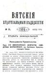 Вятские епархиальные ведомости. 1904. №18 (офиц.).pdf