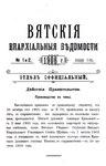Вятские епархиальные ведомости. 1906. №01-02 (офиц.).pdf