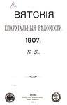 Вятские епархиальные ведомости. 1907. №25 (офиц.).pdf