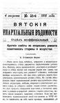 Вятские епархиальные ведомости. 1916. №32 (неофиц.).pdf
