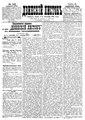Двинский листок №142 (1901).pdf