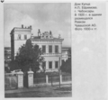 Дом купца Ефремова.png