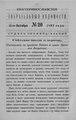 Екатеринославские епархиальные ведомости Отдел неофициальный N 20 (15 октября 1892 г).pdf