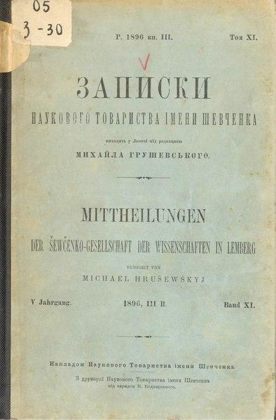 File:Записки Наукового товариства імени Шевченка. Том XI (1896).djvu