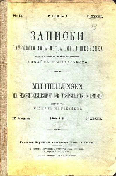File:Записки Наукового товариства імени Шевченка. Том XXXIII (1900).djvu