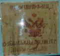 Знамя 5-го Башкирского полка. Национальный музей Республики Башкортостан.png