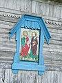 Икона Петра и Павла на церкви. Примитивизм зато от души. Бахта. Татария. Май 2013 - panoramio.jpg