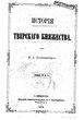 История тверского княжества 1876.pdf