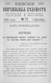 Киевские епархиальные ведомости. 1899. №17. Часть неофиц.pdf