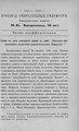 Киевские епархиальные ведомости. 1903. №34. Часть неофиц.pdf