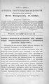 Киевские епархиальные ведомости. 1904. №47. Часть неофиц.pdf