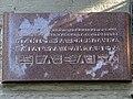 Мемориальная доска Эмилю и Елизавете Гилельс.jpg