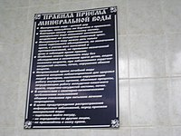 Павильон над источником N 1 (Ставропольский край, Железноводск).jpg