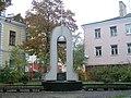 Пам'ятний знак жертвам Чорнобильської катастрофи Рівне.jpg
