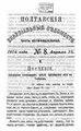 Полтавские епархиальные ведомости 1876 № 08 Отдел неофициальный. (15 апреля 1876 г.).pdf