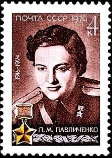 Почтовая марка СССР № 4590. 1976. 60-летие со дня рождения Л. М. Павличенко
