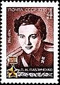 Почтовая марка СССР № 4590. 1976. 60-летие со дня рождения Л. М. Павличенко.jpg