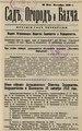 Сад Огород и Бахча 1910 №10.pdf