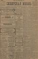 Сибирская жизнь. 1898. №016.pdf