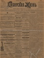 Сибирская жизнь. 1901. №125.pdf