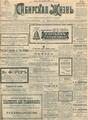 Сибирская жизнь. 1903. №074.pdf