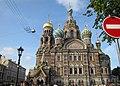 Собо́р Воскресе́ния Христо́ва на Крови́, Храм Спа́са-на-Крови́ в Санкт-Петербурге.jpg
