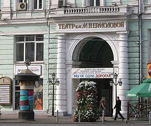 Московский драматический театр имени Ермоловой открывает в субботу свой 83-й сезон.  В самом начале сезона зрители...