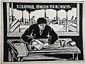 Товарищ, пиши на конкурс (плакат М.С. Бродского).jpg