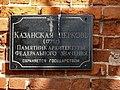 Тульская область, Венёв. Охранная доска на Казанской церкви.jpg