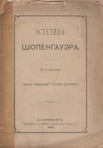 File:Цертелев Д. Н. Эстетика Шопенгауэра.pdf