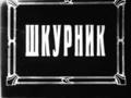 Шкурник (1928).png