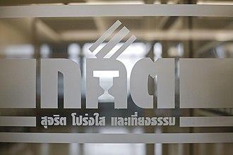 Election Commission of Thailand - Image: นายกรัฐมนตรี เดินทางพบ กกต. ณ ศูนย์ราชการ แจ้งวัฒนะ ว Flickr Abhisit Vejjajiva (3)