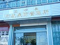 五华县附城堤防管理所 - panoramio.jpg