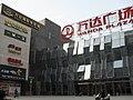 南京河西万达广场 - panoramio (1).jpg