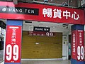 士林中正路街景 - panoramio - Tianmu peter (6).jpg